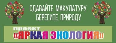 jarkaja-jekologija-banner