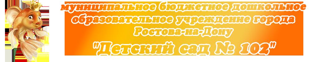 """МБДОУ """"Детский сад №102"""""""