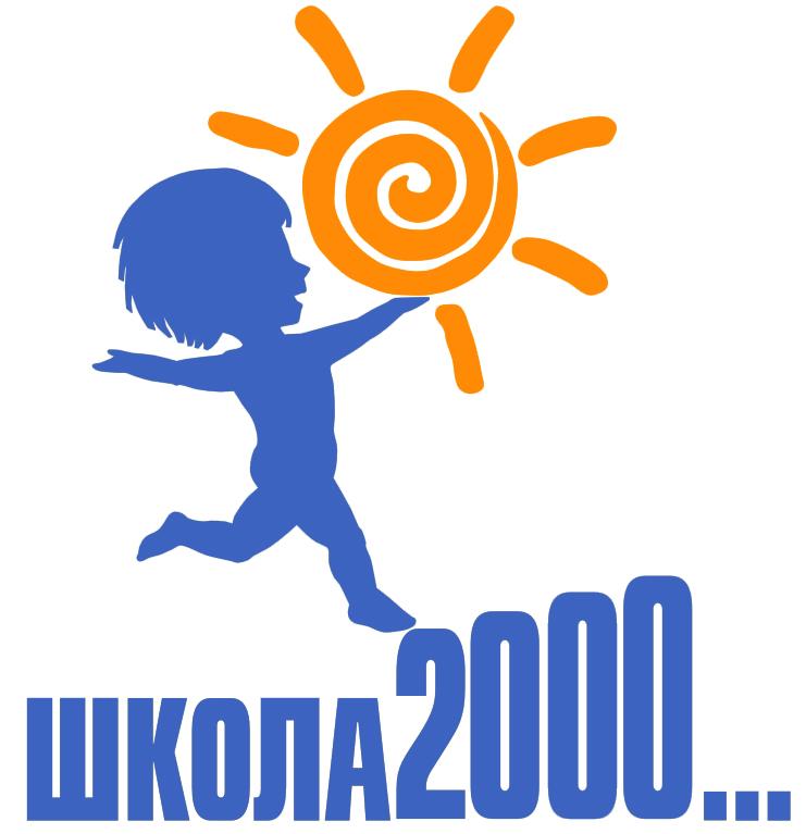 Школа 2000